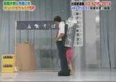 Japanisches Jetpack
