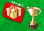 Adventskalender Gewinnspiel 2012 - Die Gewinner
