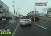Tsunami aus einem Auto Cockpit