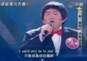 Chun singt Whitney Houston - I will always love you