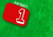 Adventskalender Gewinnspiel 2012 - 1. Türchen