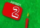 Adventskalender Gewinnspiel 2012 - 2. Türchen