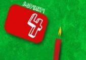 Adventskalender Gewinnspiel 2012 - 4. Türchen