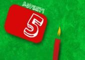 Adventskalender Gewinnspiel 2012 - 5. Türchen