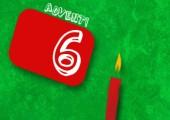 Adventskalender Gewinnspiel 2012 - 6. Türchen