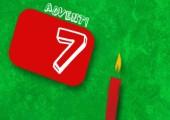Adventskalender Gewinnspiel 2012 - 7. Türchen