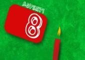 Adventskalender Gewinnspiel 2012 - 8. Türchen