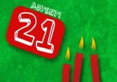 Adventskalender Gewinnspiel 2012 - 21. Türchen